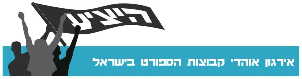 לוגו היציע ארגון אוהדי קבוצות הספורט בישראל